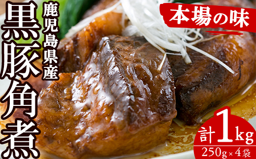 A-424 黒豚角煮セット(250g×4P)