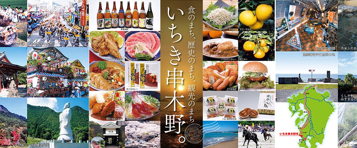 いちき串木野市特設サイト